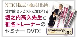 NHK『視点・論点』出演。世界的セラピストと言われる堀之内高久先生と椎名トレーナーのセミナーDVD!