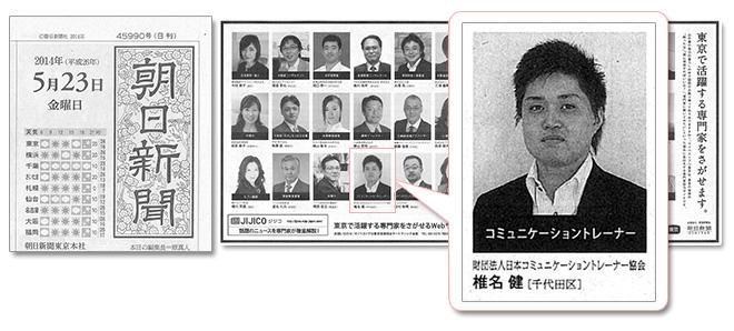 朝日新聞掲載号表紙