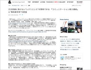 朝日新聞デジタル 掲載画面