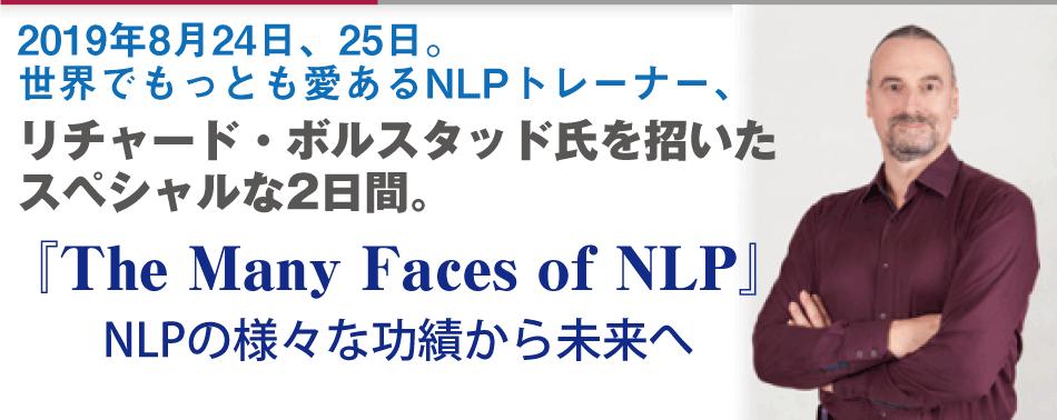 リチャード・ボルスタッド氏による16名の国際的トレーナーのトレードマークテクニックでNLPの技術を深める2日間講座。『The Many Faces of NLP』NLPの様々な功績から未来へ