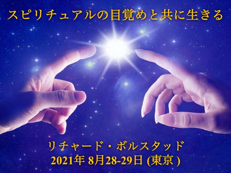 スピリチュアルの目覚めと共に生きるリチャード・ボルスタッド2021年8月28日・29日(東京)