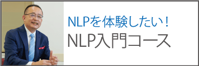 NLPを体験したい!NLP入門コース