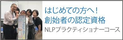 はじめての方へ!創始者の認定資格NLPプラクティショナーコース