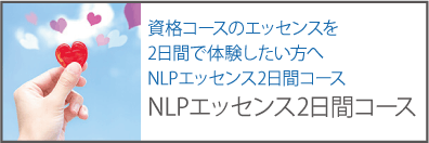 NLPエッセンス2日間コース
