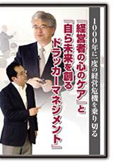 心のケアを担当した世界的セラピスト堀之内先生と椎名代表理事のDVD