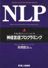 NLP-超心理コミュニケーション神経言語プログラミング