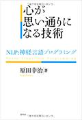 原田幸治トレーナーの著書