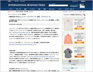 IBTimes(アイビータイムズ)  掲載画面
