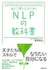 脳と言葉を上手に使う NLPの教科書