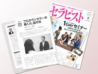 卓越したコミュニケーション力が話題に!、業界紙でプロの技術として取り上げられる。