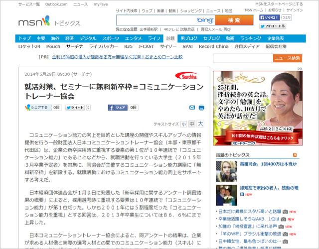 MSN掲載画面