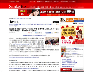 SankeiBiz(サンケイビズ) 掲載画面