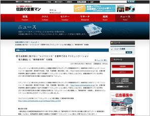 伝説の営業マン 掲載画面